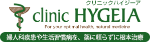 クリニック・ハイジーア clinic HYGEIA for your optimal health natural medicine