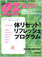 OZ magazine 1月7日発売号