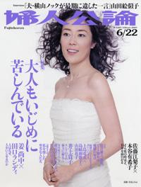 婦人公論6月22日号