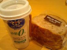 砂糖ゼロのカフェオレ☆