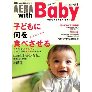 AERA with Baby