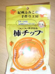 低血糖症のおやつ② ふみこさんの柿チップ