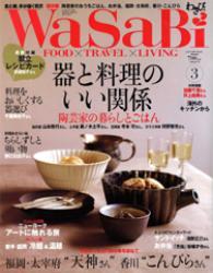 WaSaBi 3月号